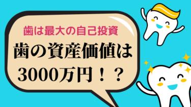歯の資産価値は3000万円