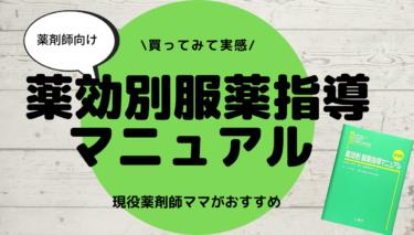 【書籍】薬効別 服薬指導マニュアル 読んでみた感想