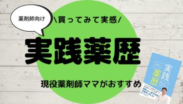 【書籍】実践薬歴 読んでみた感想