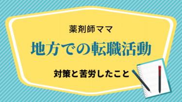 【難航】2回目 地方での転職活動