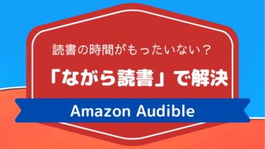 【2か月無料体験】Amazonoオーディブルの特徴とメリット