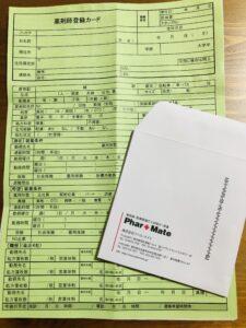 薬剤師登録カード